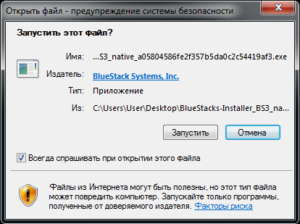 Запускаем установку Bluestacks