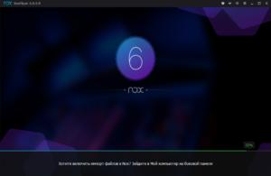 Запускаем Nox App Player после установки.