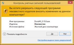 После скачивания Droid4X на Windows 8, запускаем установочный файл.
