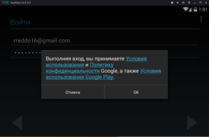 Соглашаемся с условиями использования Google Play.