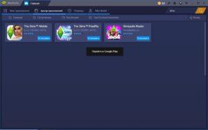 Находим Sims Mobile на Windows 10 через строку поиска эмулятора