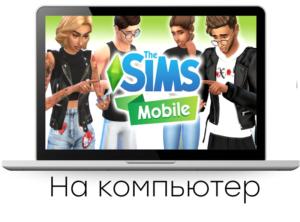 Sims Mobile на компьютер