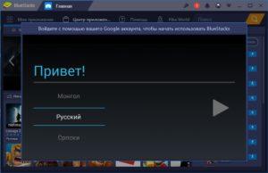 Выбираем язык BlueStacks на Windows 8.