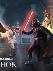 Звёздные Войны Поединок 05