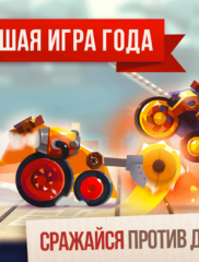 CATS Crash Arena 01