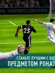 FIFA Футбол 04