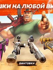 Guns of Boom 03