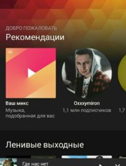 YouTube Music 05