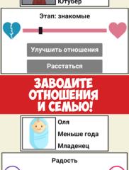 Симулятор жизни Ютубера 04