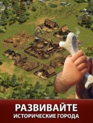 Forge of Empires 02