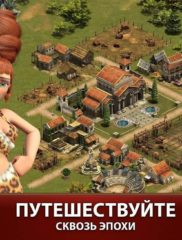 Forge of Empires 03