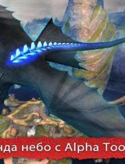 School of Dragons 04