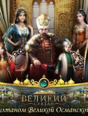 Великий султан 01