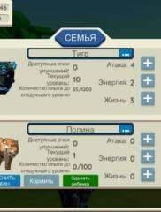 Симулятор тигра 04