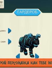 Симулятор тигра 05