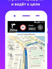 Яндекс.Навигатор 03