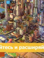 SimCity Buildit 04