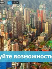 SimCity Buildit 05