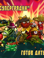 Zombie Harvest 05