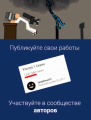 Рисуем Мультфильмы 2 05