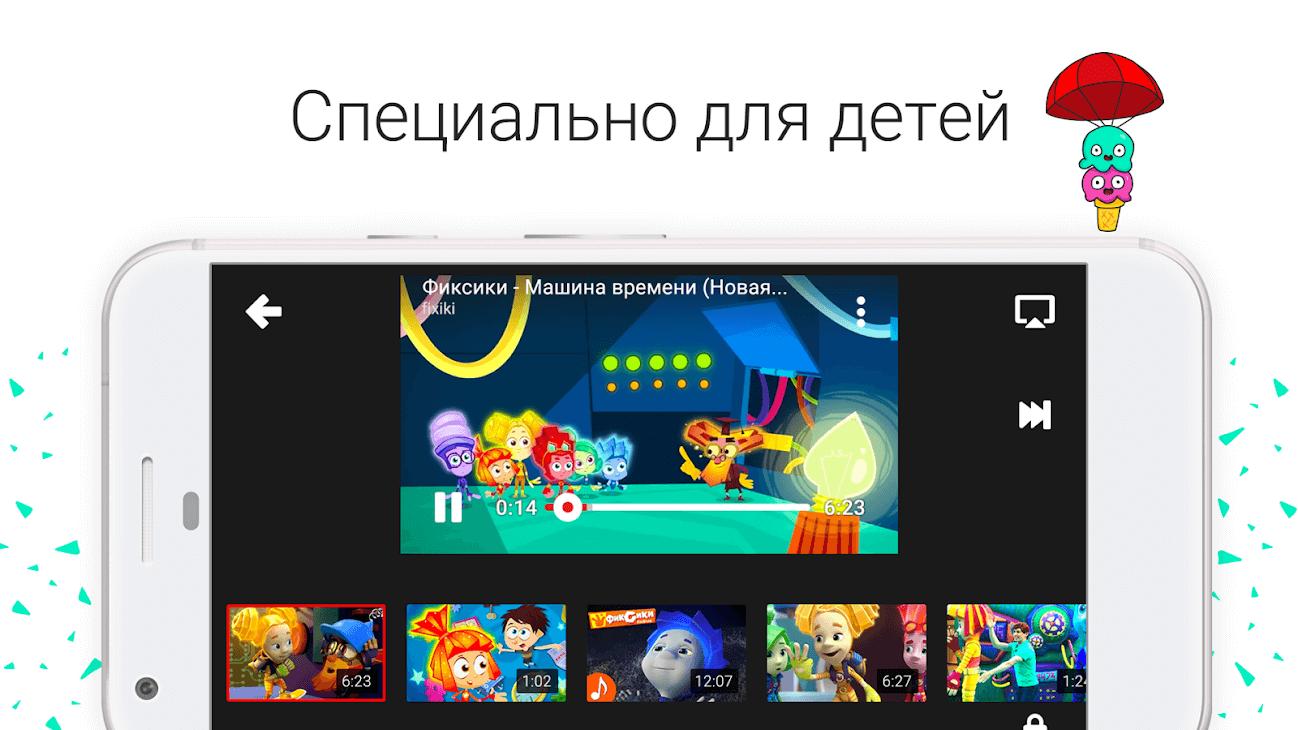 Ютуб Детям 04