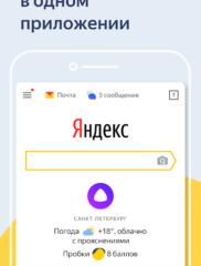 Яндекс Алиса 01