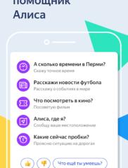 Яндекс Алиса 02