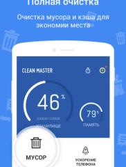 Clean Master 01