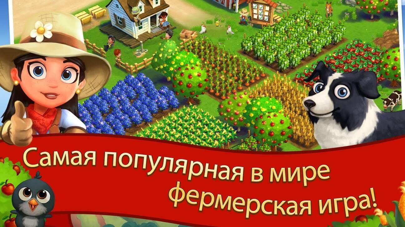 FarmVille 2 01