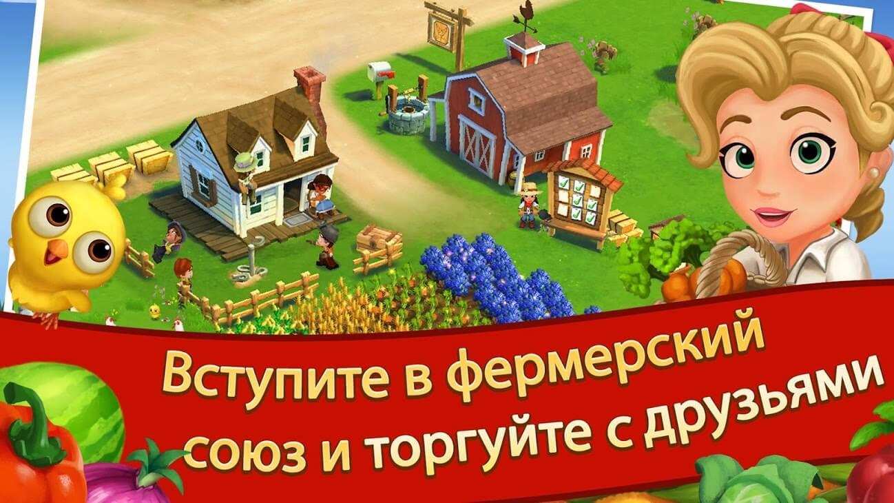 FarmVille 2 04