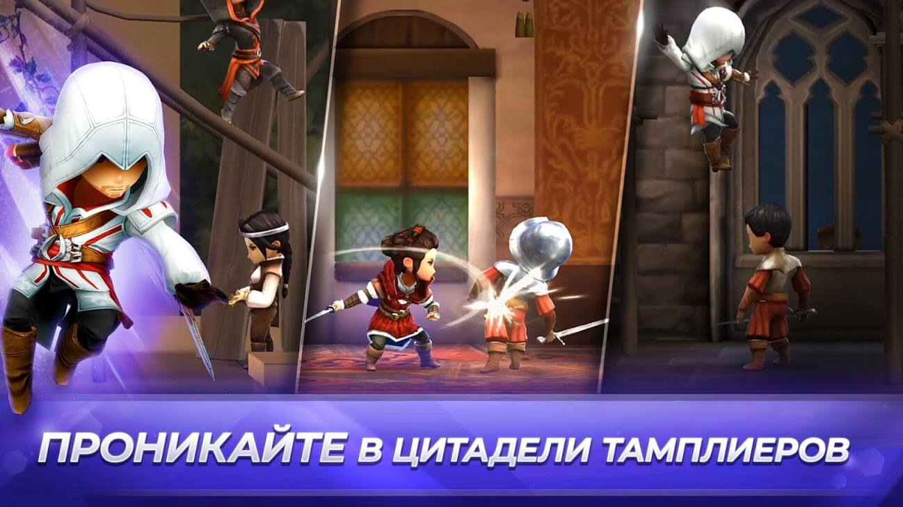 Assassins Creed Восстание 03