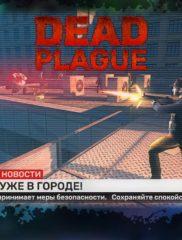 DEAD PLAGUE 05