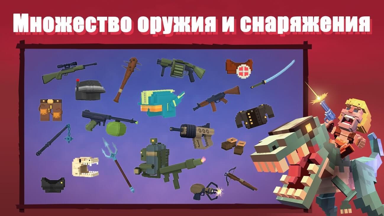 Dinos Royale 03