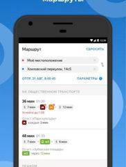 ЯндексТранспорт-03