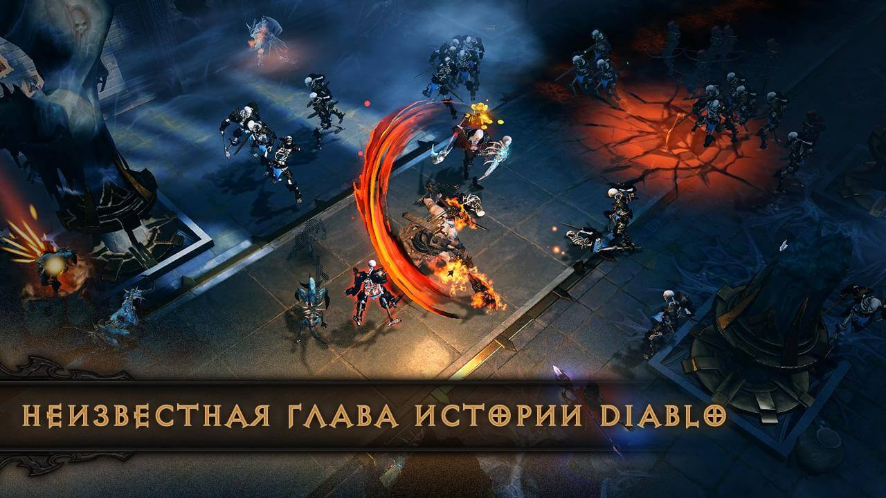 Diablo Immortal 02