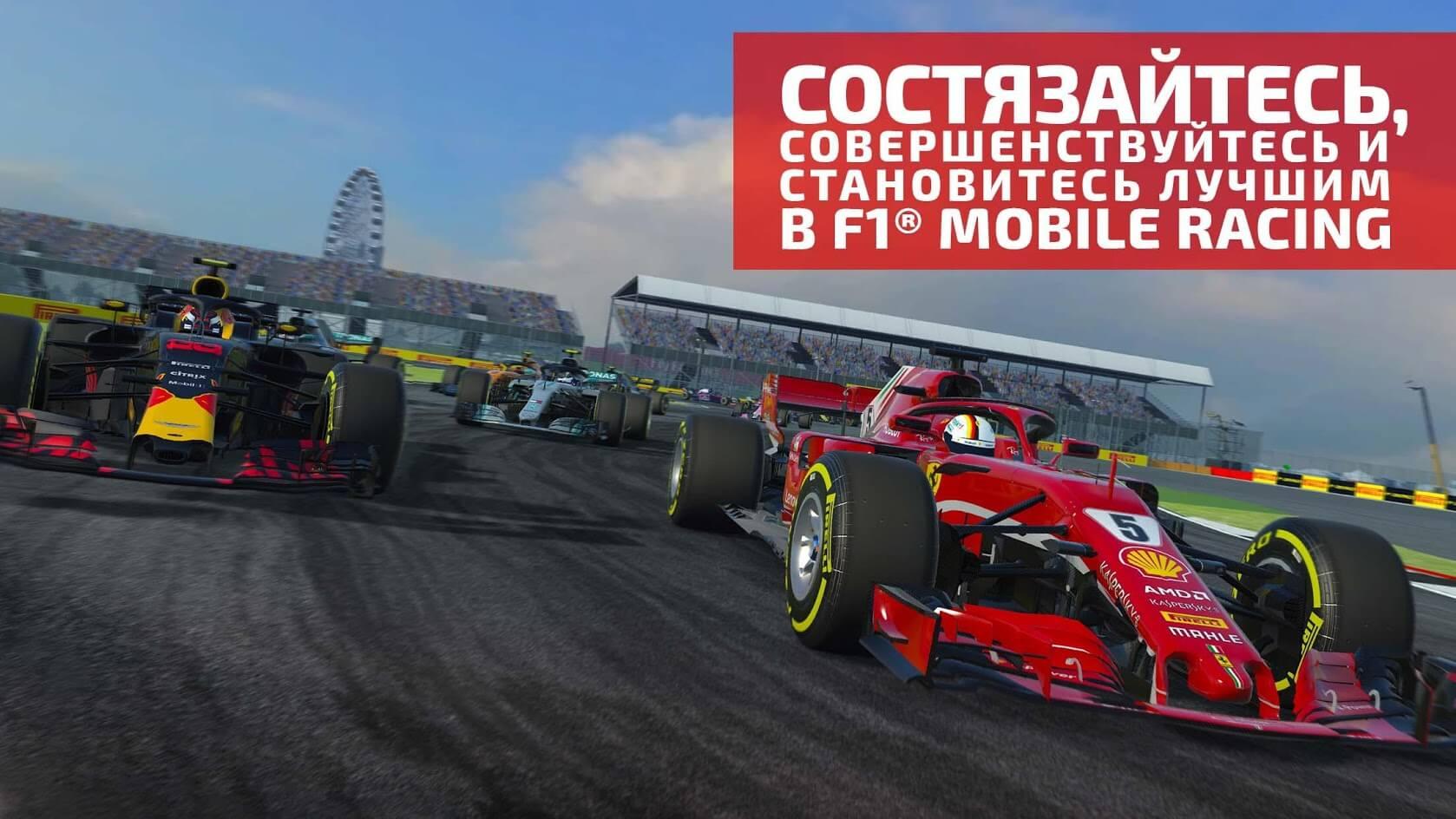 F1 Mobile Racing 01