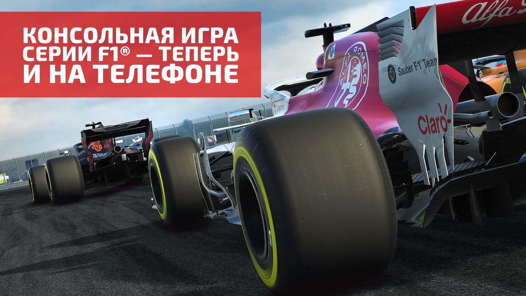 F1 Mobile Racing 02