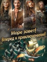 Pirates of the Caribbean 01