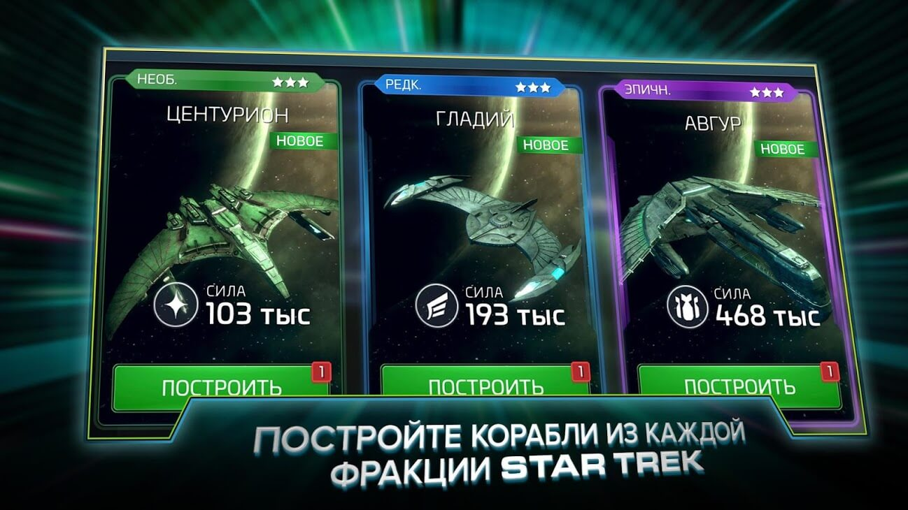 Star Trek Fleet Command 04