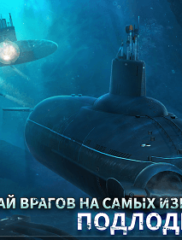 WORLD of SUBMARINES 02