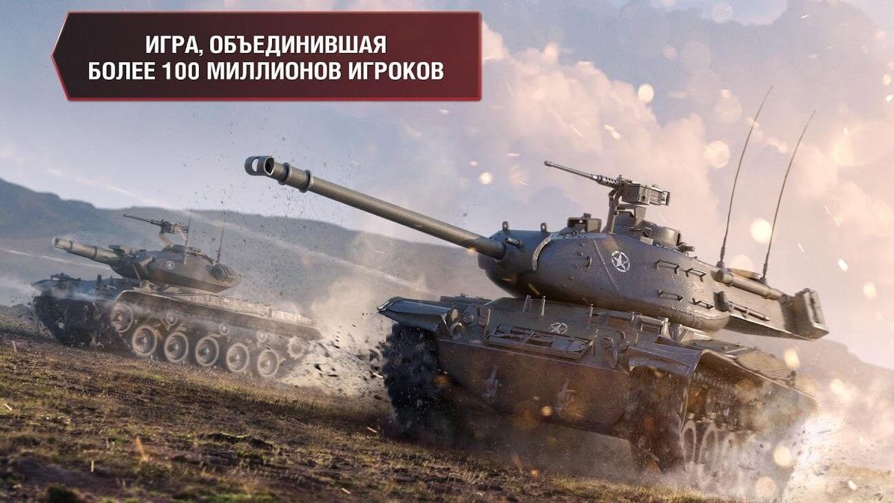 World of Tanks Blitz 02