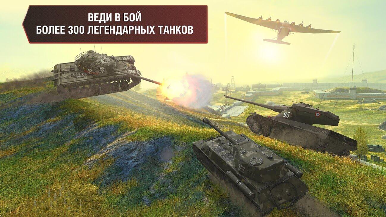 World of Tanks Blitz 03