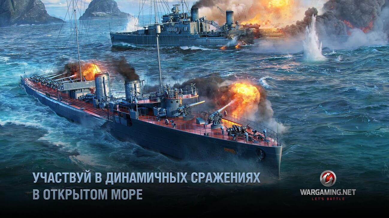 World of Warships Blitz 01
