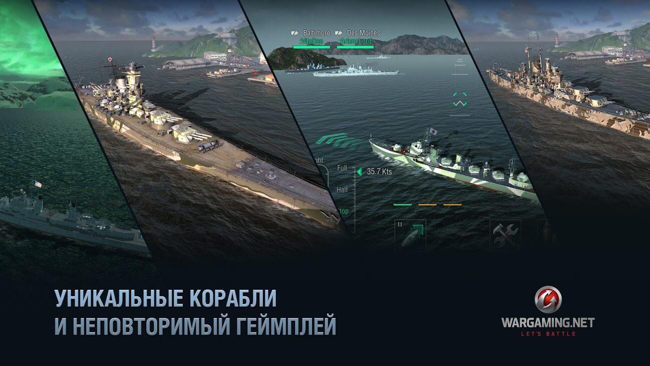 World of Warships Blitz 02