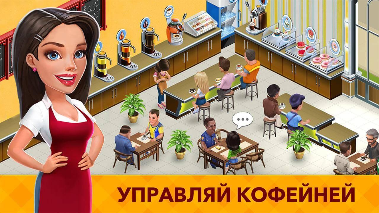 Моя Кофейня 01