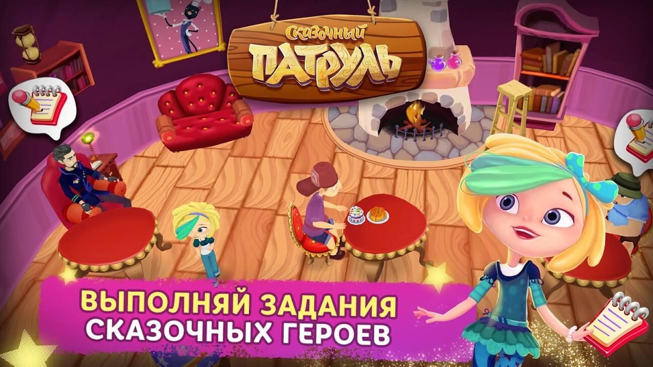 Сказочный Патруль Кафе 03