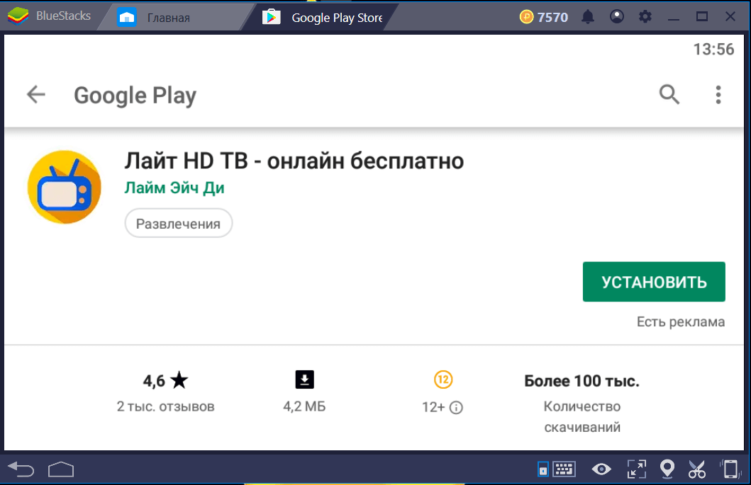 Установка-Лайт-HD-TV-на-ПК-через-BlueStacks