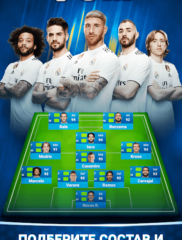 Футбольный Онлайн-Менеджер 01