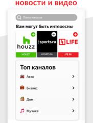 Яндекс.Дзен 03