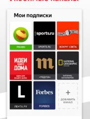 Яндекс.Дзен 05